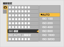 ISO感度
