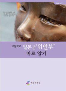 「慰安婦問題」の教材公表