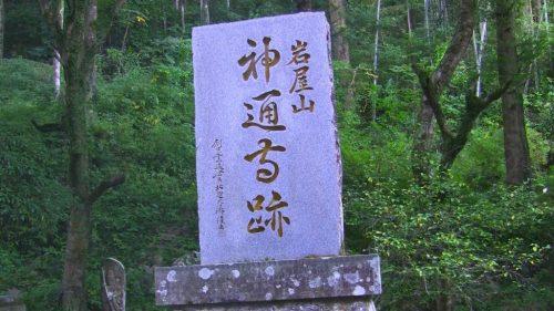 岩屋神社 神宮寺碑
