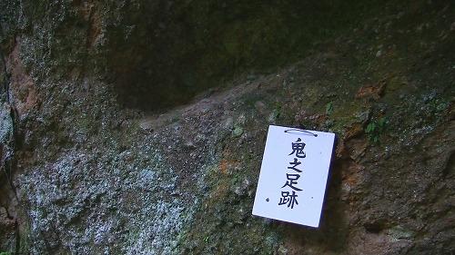 岩屋山の鬼の足跡