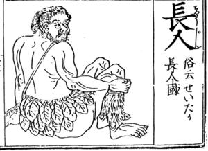 『訓蒙図彙』(1666年、日本)より「長人」
