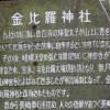 金比羅山 謎の天孫降臨伝説を追え(6)