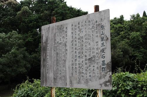 原山ドルメン