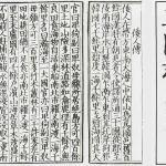 文字を持たない国 古代日本とインカ