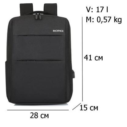 Городской рюкзак для ноутбука ArtX Minimalist-2 USB 17 л Черный #219-1