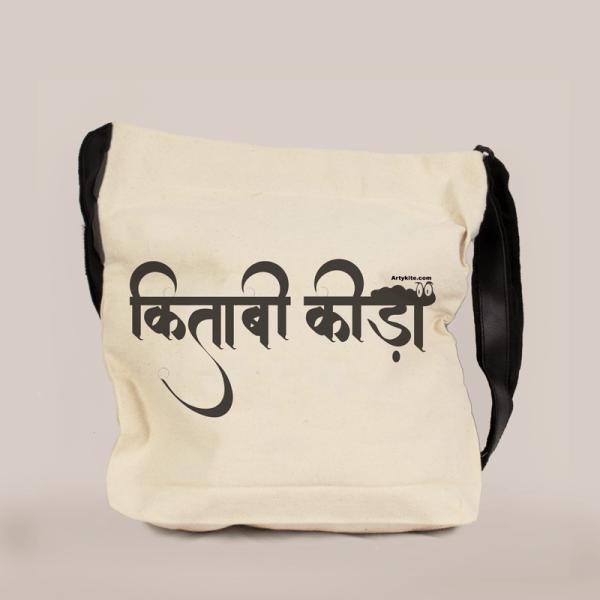 Kitaabi Keeda Bag White