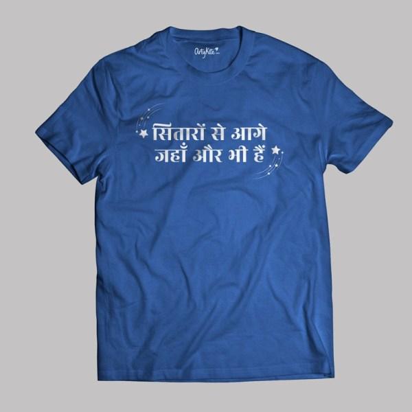 Sitaaron se aage- Iqbal T-Shirt