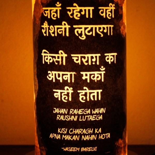 Jahan rahega wahi raushni- Waseem Barelvi