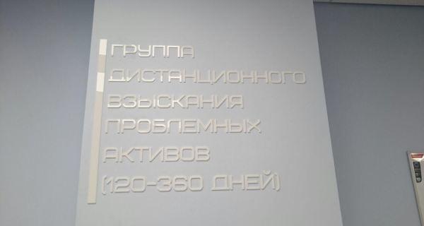 Надпись из акрила 5 мм