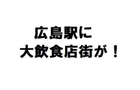 【行きたい!】広島駅に新たに50店舗が9月6日オープン!ekie(エキエ)に期待!