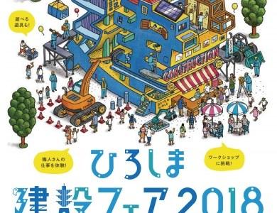 子供イベント&おでかけ&遊びまとめ2018年9月