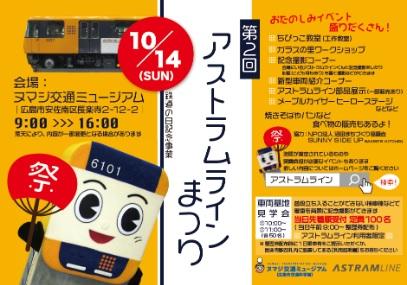 """親子で楽しむ 秋の""""乗り物系イベント""""まとめ"""
