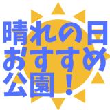 晴れおすすめ広島の公園
