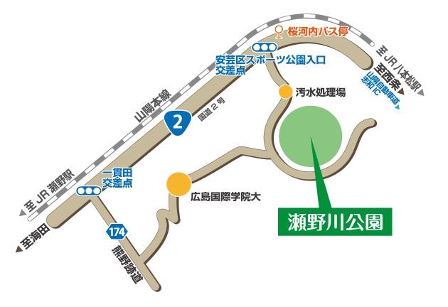 瀬野川公園アクセス