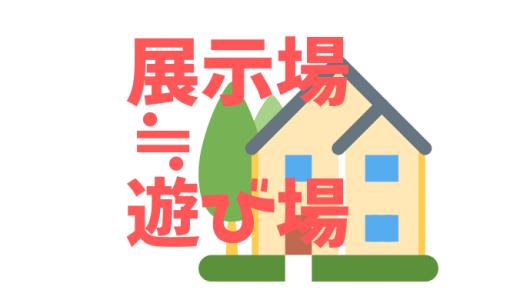 広島の住宅展示場はほぼ遊び場 親子連れが楽しめるおすすめは?