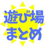 広島の遊び場まとめ