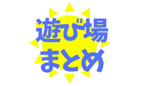 広島の遊び場&公園30選+α 実際に行ったところを写真多めで解説