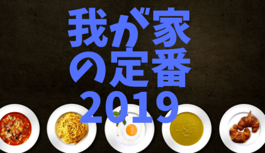 子供が喜ぶ広島の子連れランチ「我が家の定番」20選(2019年10月時点)