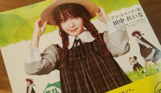 ミュージカル「赤毛のアン」広島公演行きました!感想は?チケット入手法は?