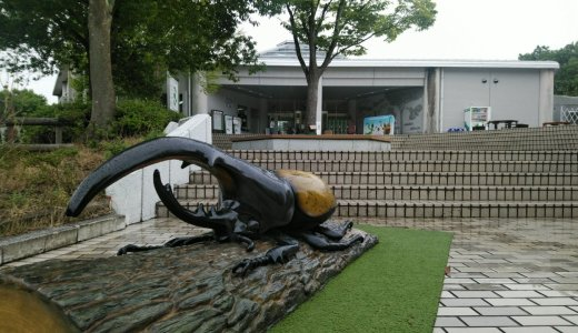 広島市森林公園こんちゅう館 行き方の注意点!追記:馬木から行けるようになりました
