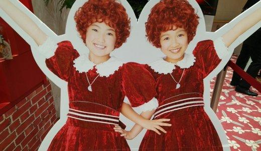 ミュージカル「アニー」広島公演を見てきたよ!会場・上演時間は?感想は?