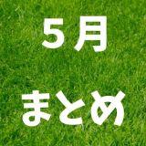 5月 広島イベント