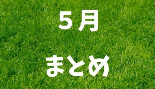子供イベント&お出かけ&遊びまとめ2020年5月(広島の再開施設まとめ)