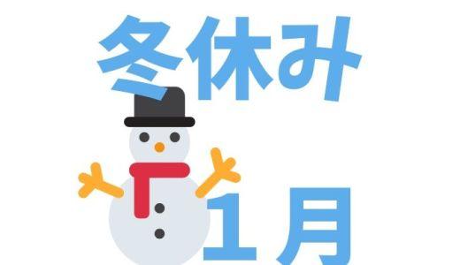 子供イベント&お出かけ&遊びまとめ2020年1月