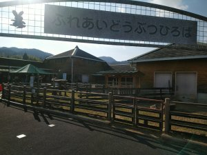 福山市立動物園