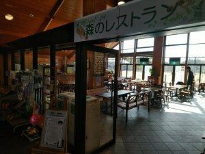 広島県立中央森林公園