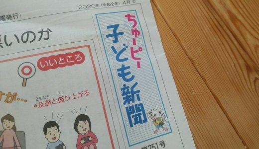 中国新聞「ちゅーピー子ども新聞」は広島の子供たちにぜひ読んで欲しい 今はネットで無料公開してるよ
