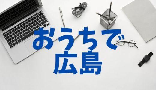 【まとめ】おうち時間を広島で遊ぼ!動画、塗り絵、ペーパークラフトも!リンク集を遊び場・イベントから作ったよ
