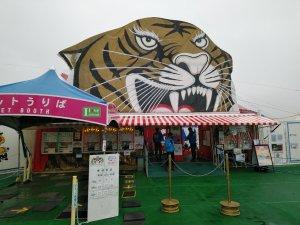 木下大サーカス 広島