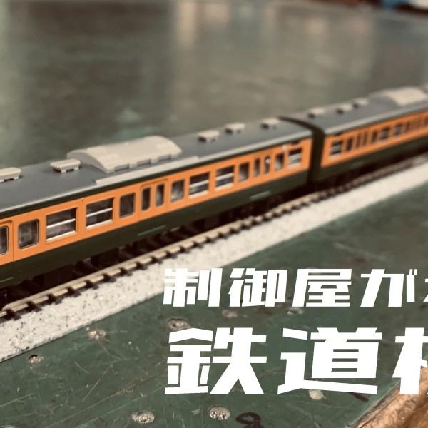 制御屋が考える鉄道模型#1【可能性とは】