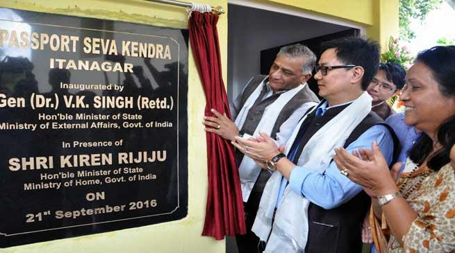 Itanagar- V K Singh Inaugurates Passport Seva Kendra