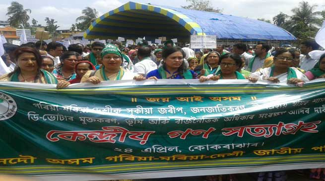 Sadou Asom Goria Moria Jatiya Parishad stages Satyagrah