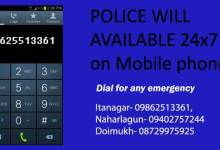 Itanagar- Police will be available 24 x 7 on Mobile phone