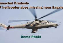 Photo of Arunachal Pradesh- IAF helicopter goes missing near Sagalee