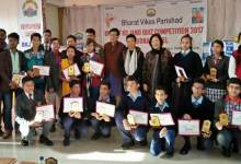 """Regional level quiz competition held here at Arunalaya with the theme """" Bharat ko jano"""" organised by Bharat Vikas Parishad (BVP), Arunachal Pradesh"""