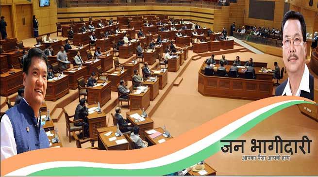 Arunachal: High Lights of State Budget-2018