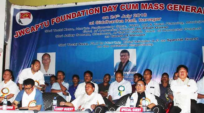 Itanagar: JWCAPTU observed its Foundation Day