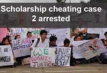 Itanagar: 2 arrested in Scholarship cheating case, investigation continue