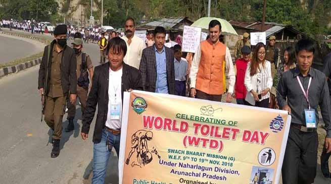 Itanagar:  World Toilet Day celebrated