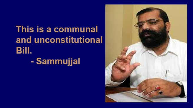 LS Passes Citizenship Bill, is a communal and unconstitutional- says Sammujjal