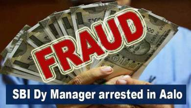Photo of Arunachal: SBI Bank manager in Aalo arrested for fraudulently withdrawing money