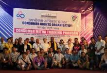 Photo of Itanagar: CRO organsies consumer MITRA training programe