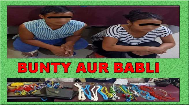 Itanagar: Capital Police Arrested Naharlagun's Bunty aur Babli