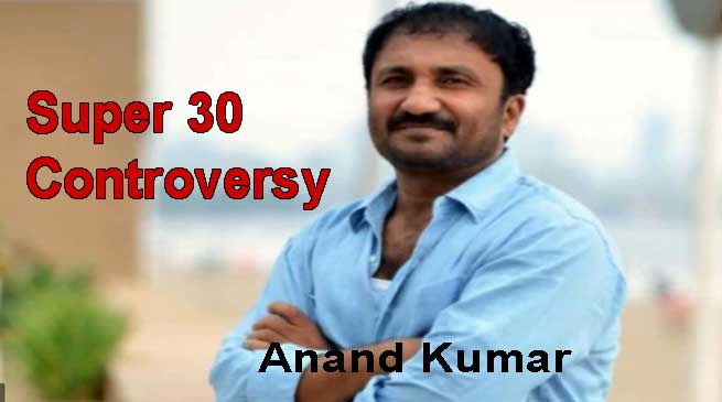 Super 30 Controversy: Court directed Anand Kumar to personally appear before GHC on 26th Nov