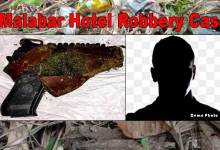 Photo of Malabar Hotel Robbery Case: Robber arrested