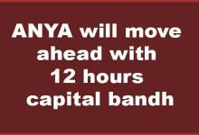 Itanagar: ANYA will move ahead with 12 hours capital bandh